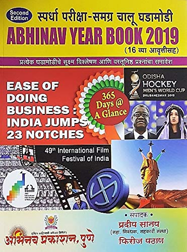 Abhinav Year Book 2019
