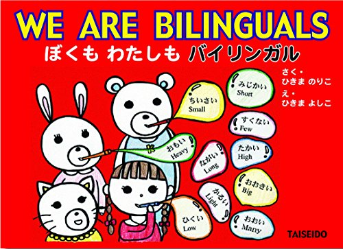We Are Bilinguals por Noriko Hikima