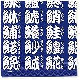 Frontia Traditionelle japanische Muster Serie Papiertuch, Serviette, 10er-Pack - Japan Import - Sushi-Restaurant, Fisch Kanji-Weiß auf Blau-PNK-038