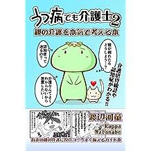 Utsubyou demo Kaigoshi2: Oya no Kaigo wo Honki de Kangaeru Book Utubyou demo Kaigoshi (Japanese Edition)