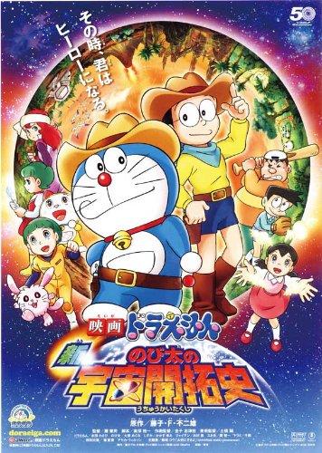 Eiga doraemon: Shin. Nobita no uchû kaitakushi Poster (27 x 40 Inches - 69cm x 102cm) (2009) Japanese