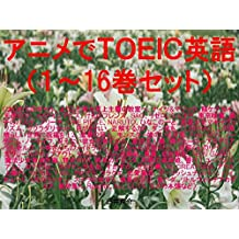 Anime de TOEIC 1 to 16 the set of ebook for studying TOEIC with some sentences which describe some Japanese animations characters such as My First Girlfriend ... of the Elite Kakegurui  (Japanese Edition)
