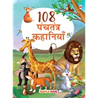 108 Panchatantra Stories (Hindi) (Illustrated) - for children