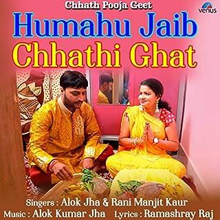 Humahu Jaib Chhathi Ghat