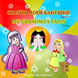 My Grandma's Tales, Book 2 - Bilingual Russian/English Stories: Dual Language Folktales in Russian and English: Volume 2