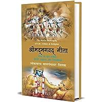 Srimad Bhagwat Geeta in Hindi