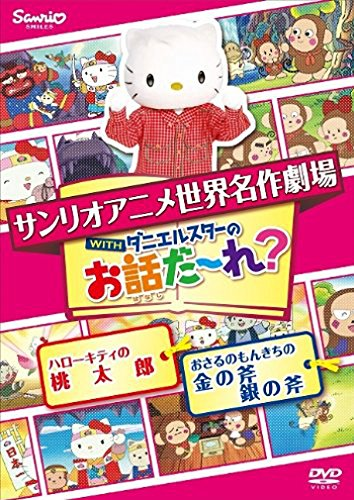 Preisvergleich Produktbild Animation - Sekai Meisaku Gekijyo Anime Ohanashi Dare Hello Kitty No Momotaro & Osaru No Monkichi No Kin No Ono Gin No Ono [Japan DVD] V-1680