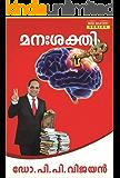 MANASAKTHI: MANASAKTHI (MIND MASTERY) (Malayalam Edition)