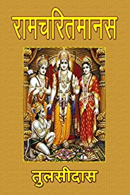 Ramcharitmanas (Hindi) (Hindi Edition)