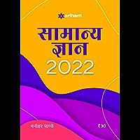 Samanya Gyan 2022 (Hindi Edition)