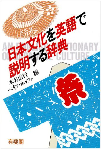 Nihon bunka o Eigo de setsumeisuru jiten =: An English dictionary of Japanese culture par .