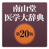 南山堂 医学大辞典 第20版