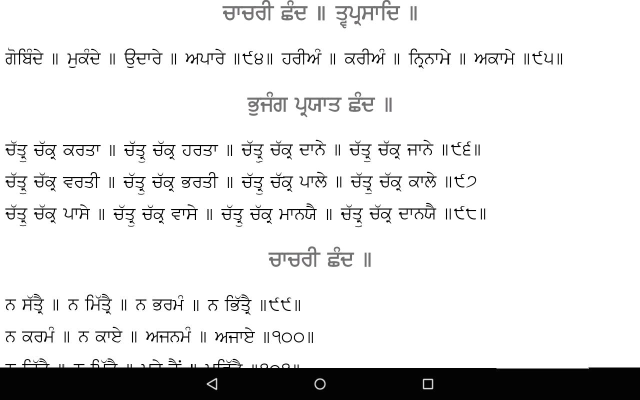 Sunder Gutka In Punjabi Pdf
