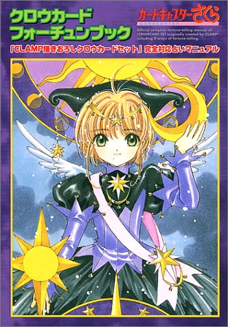 Card Captor Sakura Clow Card Fortune Book