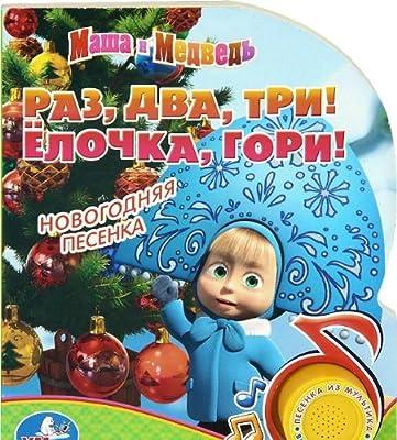 MASHA I MEDVED. RAZ, DVA, TRI! YOLOCHKA, GORI. (1 KNOPKA S PESENKOY) Mascha und der Bär. Eins, zwei, drei! Tannenbäumchen, leuchte! (1 Taste mit einem Lied)