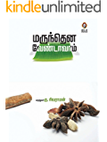 Marunthena Vendavam (Tamil Edition)