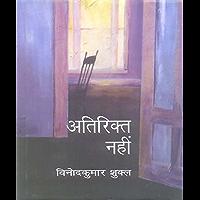 Atirikt Naheen (Hindi Edition)