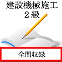 建設機械施工技術検定 2級