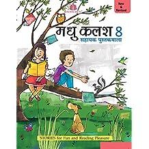Madhu Kalash (Revised) - 8