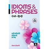 Idioms and Phrase Anglo Hindi