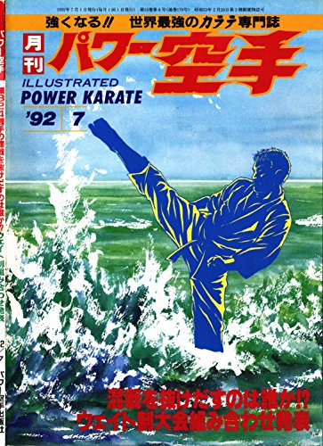 monthly-power-karate-illustrated-july-1992-kyokushin-karate-collection-japanese-edition