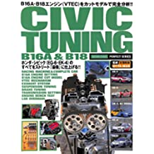 HONDA CIVIC TUNING B16A and B18: honda shibikku B16A and B18 tununge chuninge mukku shirizu (Japanese Edition)