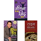 Jeetna Hai To Jid Karo + Rich Dad Poor Dad - 20Th Anniversary Edition + Time Management (Hindi) (Set of 3 Books)