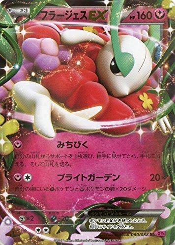 Furajesu EX [XY4 Phantom-Tor] Pokemon Karte XY - Pokemon Karten Phantom