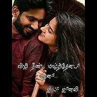 விழி தீண்ட மலர்ந்தேனடா மதனா.. (Vizhi Theenda Malarnthenada Mathanaa) (Tamil Edition)