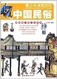 Qingshaonian Du Tu Baike: Zhongguo Minsu