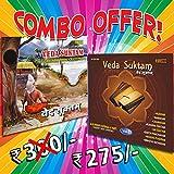 #1: Veda Suktam Vol- 1 & 2