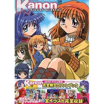 Kanon Visual Graffiti Art Book Megami Magazine Collection