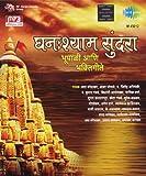 #5: Ghanshyam Sundara - Bhupali Aani Paha