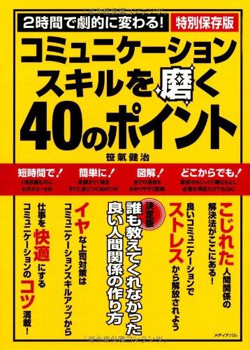 Komyunikeshon sukiru o migaku yonju no pointo : Nijikan de gekiteki ni kawaru : Ketteiban.