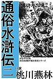 Tsuzoku SuikoDen 2 (Japanese Edition)