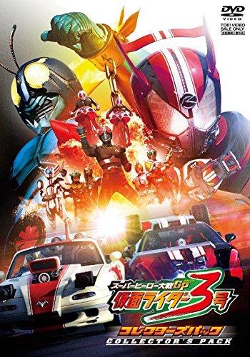 Super Hero Taisen Gp Kamen Rider 3 Go Collector's Pack (2DVDS+POSTER) [Japan DVD] DSTD-3835 ()