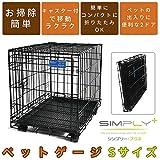 Simply Maison S  Hundekäfig Transportbox Drahtkäfig mit 2 Türen, schraubbaren Rollen und Tragegriff  ( 61cm x 44cm x 55cm )