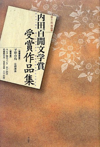 Uchida hyakken bungakusho jusho sakuhinshu : Okayamaken. 11.