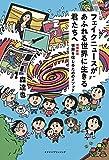 フェイクニュースがあふれる世界に生きる君たちへ 増補新版 世界を信じるためのメソッド (Japanese Edition)