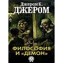 Философия и «демон» (Russian Edition)