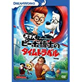 Mr.Peabody & Sherman