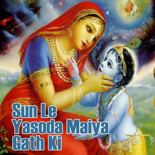 Bengali Song Download Maiya Re Maiya Re Maiya Re Mp3 Download: Kanha Dhana Se Hat Ja Je Re By Kanchan Sapera On Amazon