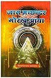 Jaag Macchandar Gaurakh Aaya