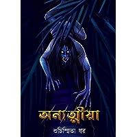 Anatmiya, Suchismita Dhar, Horror