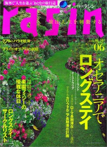 """rasin vol.06―海外で""""人生を遊ぶ""""おとなの旅行誌 (イカロス・ムック)"""