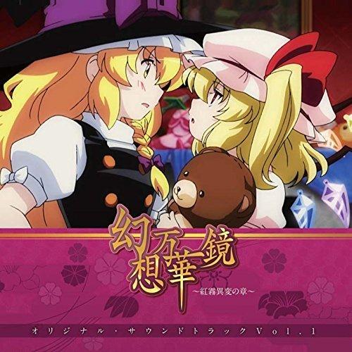 Fantasy Kaleidoscope ~The Scarlet Mist Incident~ Original Soundtrack by Yuuhei Satellite (2015-06-05) -