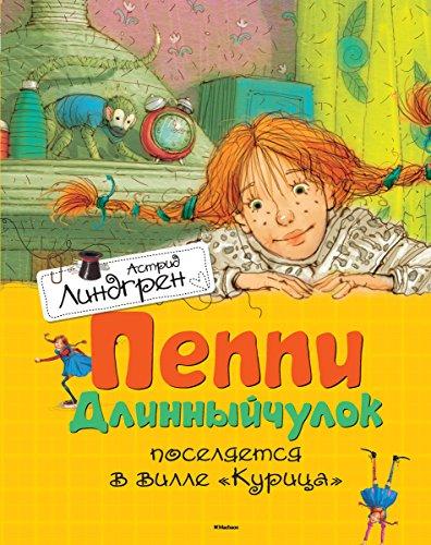 Пеппи Длинныйчулок поселяется на вилле Курица (Книги Астрид Линдгрен) (Russian Edition)