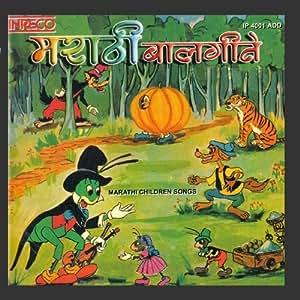 Marathi Childrens Songs