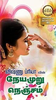 நேயமுறு நெஞ்சம் (Tamil Edition)