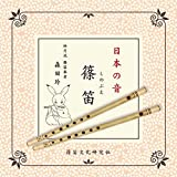 The Sound Of Japan -Shinobue- Japanese Bamboo Flute